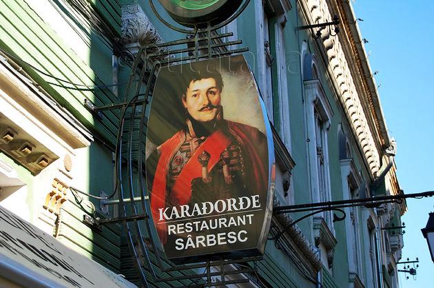 Restaurant Karađorđe, Timișoara